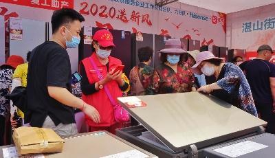 政企携手 促复工助产  市南区举行家电惠民行宣传推介系列活动