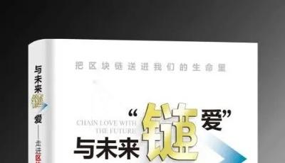 """《与未来""""链爱""""——走进区块链王国》一书正式出版发行"""