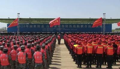 青島市消防救援支隊參加2020年國家防總山東省防指防汛搶險聯合應急演練