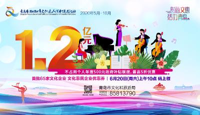 政企联合发力 共促文化消费  6月20日1.2亿文化惠民补贴集中发放