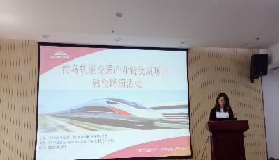 青島市軌道交通產業鏈優質項目融資路演活動舉辦 助力企業融資發展