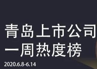 青岛上市公司一周热度榜|汇金通控股股东易主;华夏天信重启上市