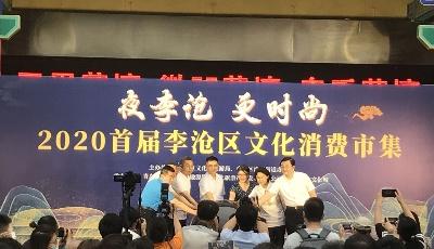 夜李滄·更時尚!2020首屆李滄區文化消費市集活動正式啟動