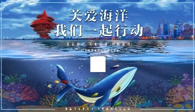 活動四:海洋日主題海報