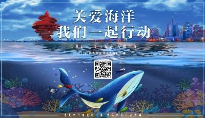 """""""青岛版""""海洋日主题海报来了 ,快转发!"""