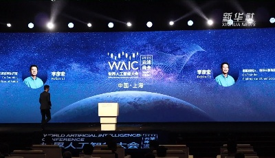 """世界人工智能大会开幕 """"AI家园""""闪亮上线"""