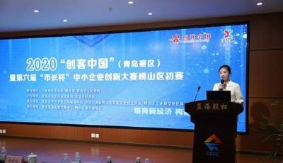 """2020""""创客中国""""(青岛赛区)暨第六届""""市长杯""""中小企业创新大赛崂山区初赛成功举办"""