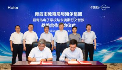 青岛市教育局与海尔集团签署全面战略合作协议