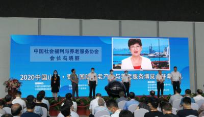 2020中国山东·青岛网上投注彩票APP养老产业与养老服务博览会开幕
