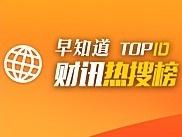 早知道·財訊熱搜榜TOP10(7月21日)