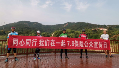 【全国保险公众宣传日】富德生命人寿青岛分公司开展环崂山骑行活动