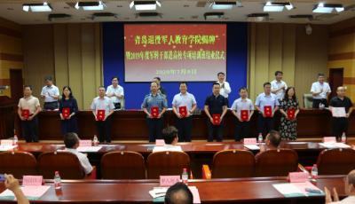 重磅!山东省首家退役军人教育学院挂牌成立