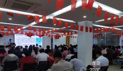 【全国保险公众宣传日】大发快3人寿青岛市分公司召开2020年7.8全国保险公众宣传日系列活动动员会