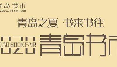 2020青島書市即將啟幕|青島之夏 書來書往 共享悅讀精彩