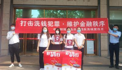 【全国保险公众宣传日】中华财险青岛分公司开展反洗钱宣传活动