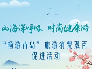 """""""雙百""""促進活動加碼島城文旅業迎利好"""
