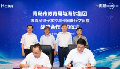 青島市教育局與海爾集團簽約,聯合探索產教融合新機制