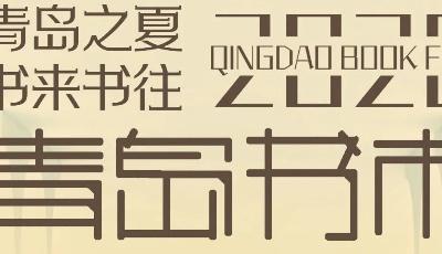 開卷有益人生  讀書點亮生活|7月31日 2020青島書市即將啟幕!