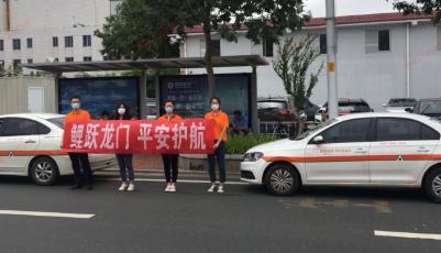 【全国保险公众宣传日】同心同行我们在一起:鲤跃龙门 青岛平安产险护航