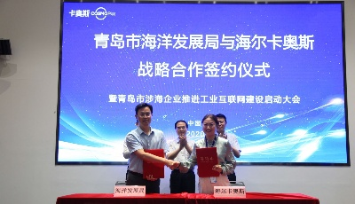 工业互联网赋能蓝色经济 青岛建全国一流海洋产业共创发展平台