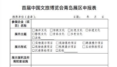 征集参展项目!首届中国国际文化旅游博览会9月下旬举行