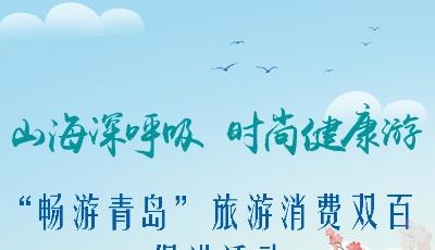 """精彩活動迎復蘇  """"雙百""""促進活動啟動儀式值得期待"""