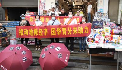 """【全国保险公众宣传日】国华人寿青岛分公司开展  """"推动地摊经济,我们在一起""""公益活动"""