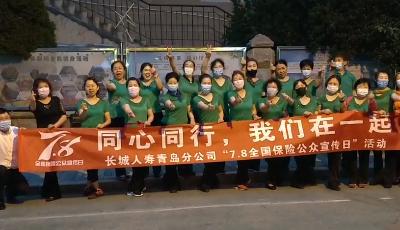 """【全国保险公众宣传日】长城人寿青岛分公司  组织开展""""7.8保险进社区""""活动"""