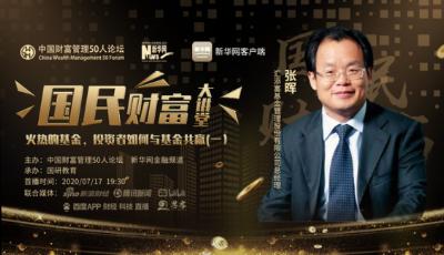 國民財富大講堂嘉賓張暉:投資者如何與基金共贏