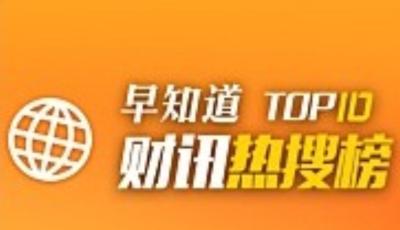 首頁財訊|熱搜榜TOP10(2020.7.13)