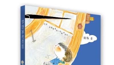 薦書|《夢想家老圣恩》:愛做夢的女孩成長中的趣事