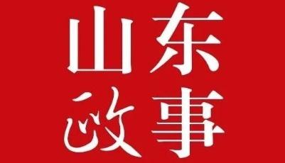 """山东省属企业""""倒计时""""改革攻坚今年将有这些大动作"""