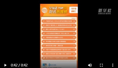 首页财讯|热搜榜TOP10(2020.7.7)