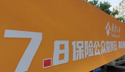【全国保险公众宣传日】保险进社区 服务零距离泰康人寿青岛分公司开展7.8保险进社区公益宣传