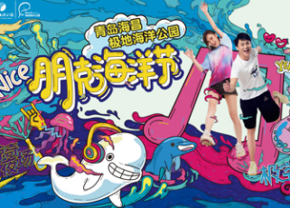 青島海昌極地朋克海洋節炫酷來襲 7月25日鯨奇夜場正式開放