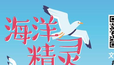 """誰最能代表青島動漫形象?眾多""""海洋精靈""""你pick誰?"""