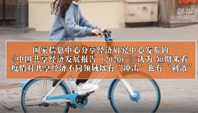 """【視頻】共享經濟的""""?!迸c""""機"""""""