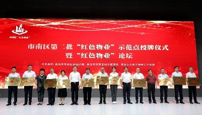 """市南區舉行第二批""""紅色物業""""示范點授牌儀式助力城市品質改善提升"""