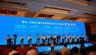 崂山区在青岛—上海现代服务业交流与合作对接会 成功签约三个大项目