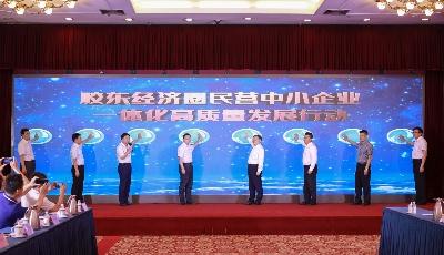 《胶东经济圈民营中小企业一体化高质量发展行动方案》发布