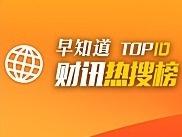 首頁財訊|熱搜榜TOP10(2020.7.9)