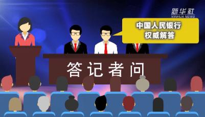 政策解答|中国人民银行:7月1日起下调再贷款 再贴现利率