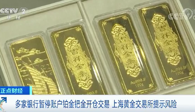 多家银行暂停账户贵金属开仓交易