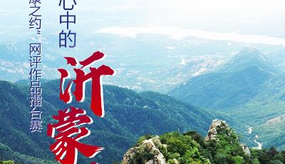 【小康之约】评论:丹桂花香满山河