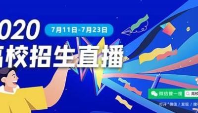 """微信搜一搜、腾讯课堂发起""""2020高校招生直播"""",联合百余所高校""""云宣讲"""""""