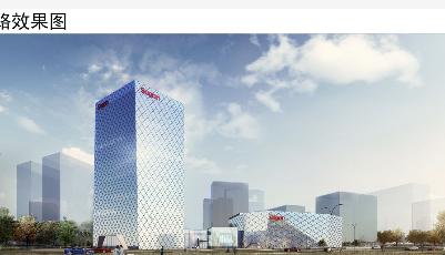 国家先进计算产业创新中心青岛基地  在崂山正式启动建设