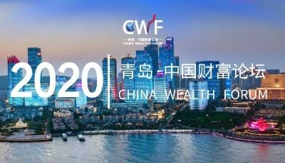 激荡财富管理新气象  中国财富论坛直播