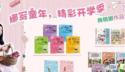 娜写童年,精彩开学季 | 2020上海书展商晓娜作品分享会成功举办