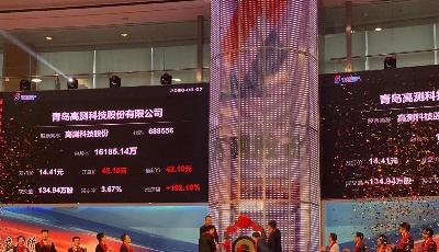 青島市第二家科創板A股上市企業 高測股份成功登陸科創板