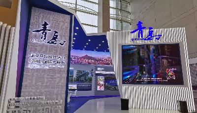 """为全省地市优化配置资源 青岛""""山东会客厅""""正式启用"""